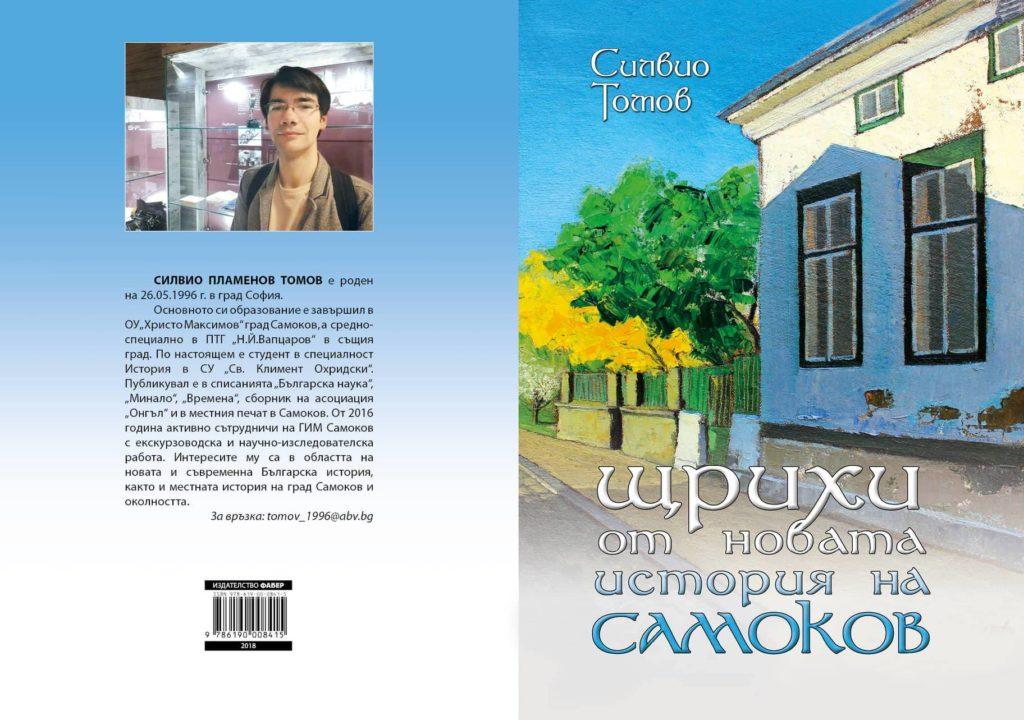 Силвио Томов: Щрихи от Самоков
