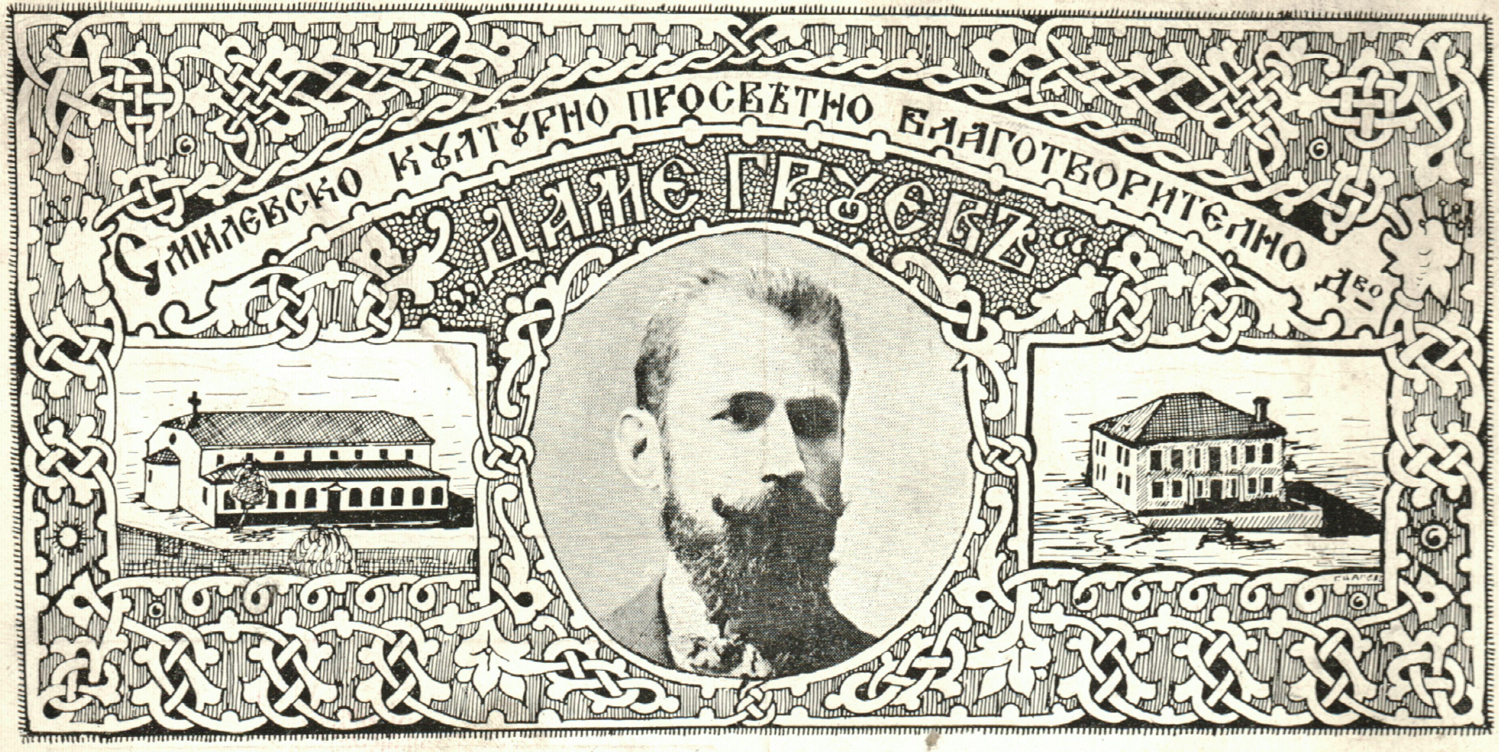 """Картичка на Смилевското братство """"Даме Груев"""""""