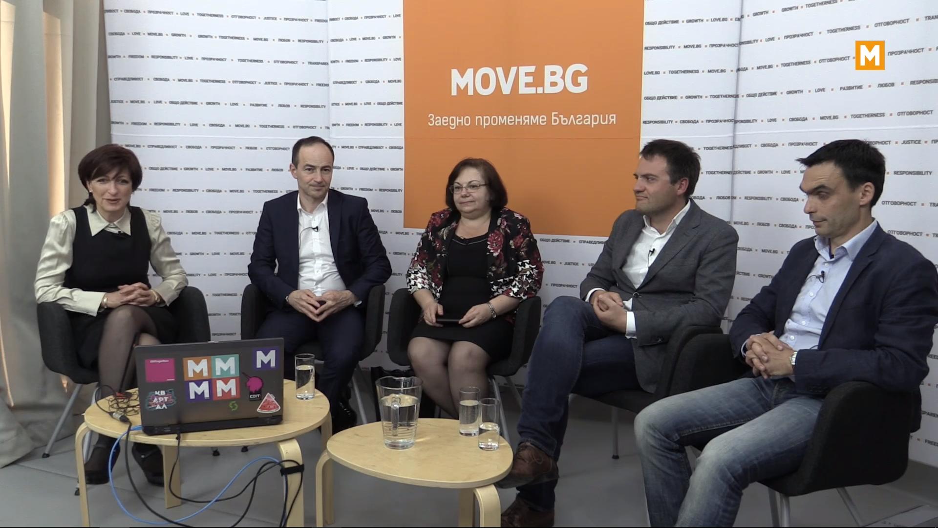 Председателството на България: MOVE.BG като основен партньор