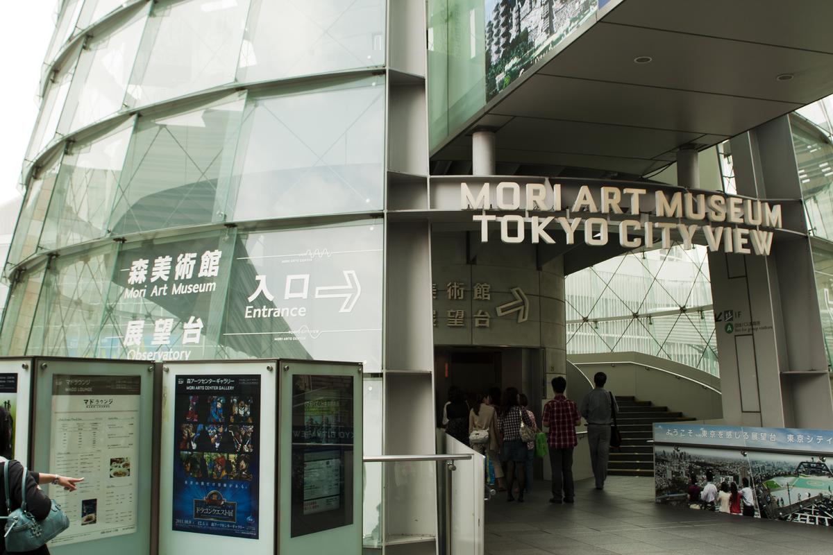 Музей за дигитално изкуство MORI