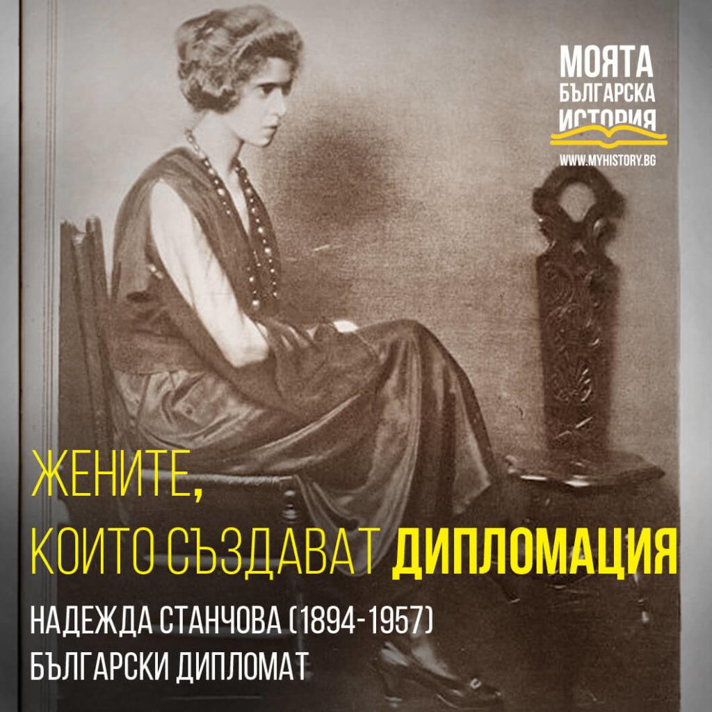 Жените, които създават история